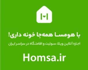 homsa