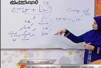 جدول زمانی مدرسه تلویزیونی دوشنبه ۶ بهمن