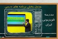 جدول زمانی مدرسه تلویزیونی چهارشنبه ۸ بهمن