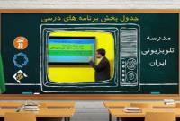 جدول پخش مدرسه تلویزیونی پنجشنبه ۱۶ بهمن در تمام مقاطع تحصیلی