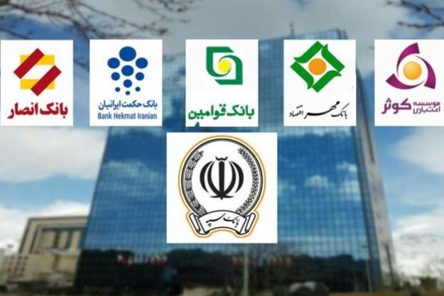 پشت پرده انحراف در جریان ادغام ۵ بانک و مؤسسه