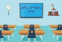 جدول پخش مدرسه تلویزیونی شنبه ۲۵ بهمن