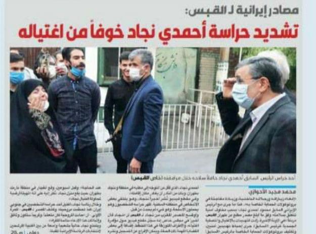 گزارش القبس درباره تشدید اقدامات تیم حفاظت دکتر احمدینژاد پس از انتشار برخی اخبار