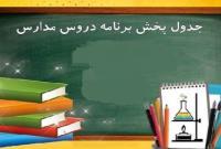 جدول پخش مدرسه تلویزیونی دوشنبه چهارم اسفند