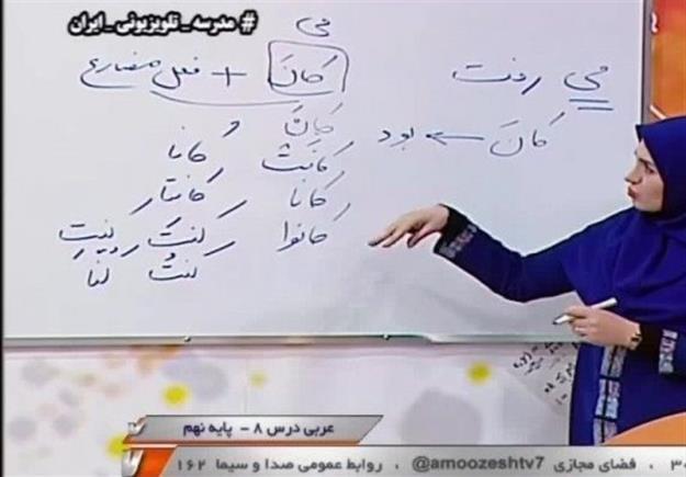جدول پخش مدرسه تلویزیونی سه شنبه پنجم اسفند