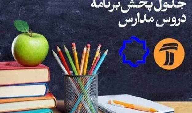 جدول پخش مدرسه تلویزیونی چهارشنبه ۶ اسفند