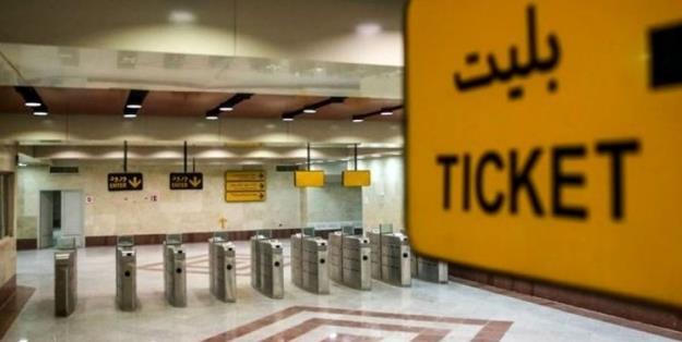 بلیت مترو از اول اردیبهشت 25 درصد گران می شود