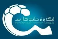 ترینهای مسابقات هفته نوزدهم لیگ برتر