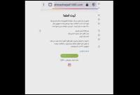 دعوتنامه الکترونیک از دکتر احمدینژاد جهت شرکت در انتخابات ریاست جمهوری و درخواست از شورای نگهبان