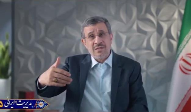نظریه ' مدیریت ایرانی ' دکتر محمود احمدی نژاد؛ منابع طبیعی/ بخش دوم + فیلم
