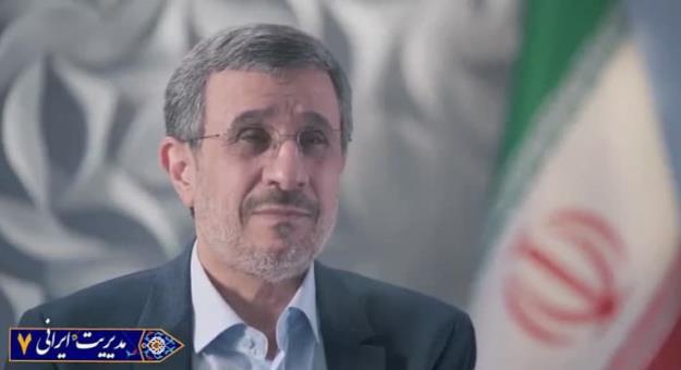 نظریه 'مدیریت ایرانی' دکتر محمود احمدینژاد؛ زمین و مسکن/ بخش اول + فیلم