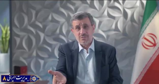 نظریه 'مدیریت ایرانی' دکتر محمود احمدینژاد؛ زمین و مسکن/ بخش دوم + فیلم