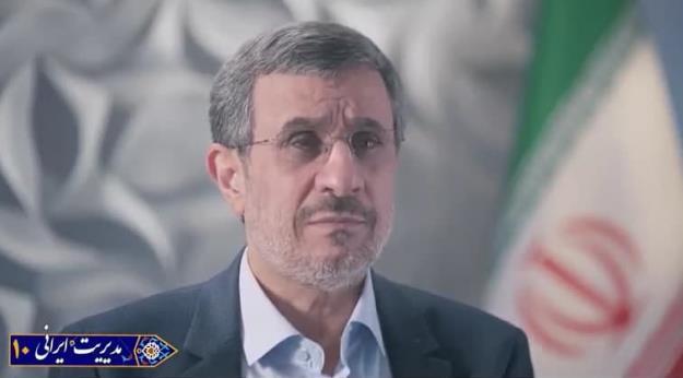 نظریه ' مدیریت ایرانی ' دکتر محمود احمدینژاد؛ ساختار تصمیم گیری/ بخش دوم + فیلم