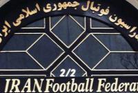 ساختمان فدراسیون فوتبال رسما به شستا رسید