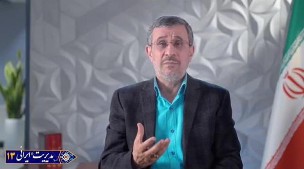 نظریه ' مدیریت ایرانی ' دکتر احمدی نژاد؛ ساختار بودجه + فیلم
