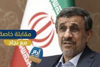متن مصاحبه خبرگزاری ارم نیوز امارات با دکتر احمدی نژاد