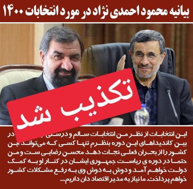 تکذیب حمایت دکتر احمدینژاد از محسن رضایی