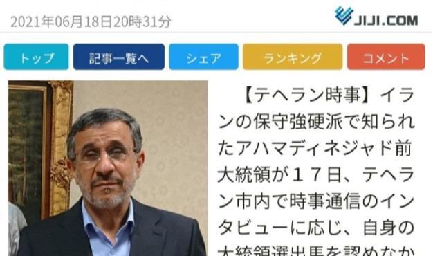 متن مصاحبه خبرگزاری جی جی پرس ژاپن با دکتر احمدی نژاد