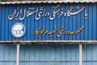 سند ورزشگاه مرغوبکار تهران به نام استقلال شد