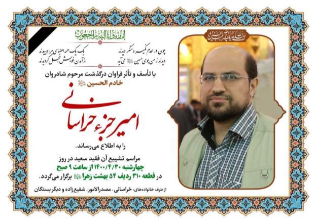 پیام تسلیت دکتر احمدی نژاد به مناسبت درگذشت مرحوم امیر خراسانی