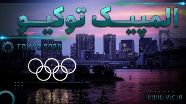 از آغاز مسابقات سافتبال تا رونمایی از مدالهای المپیک ۲۰۲۰