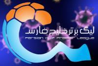 ترینهای فصل بیستم لیگ برتر فوتبال