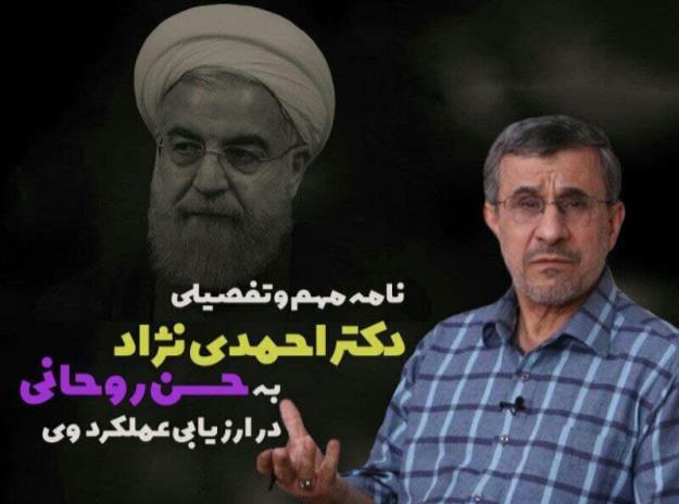 متن نامه مهم و تفصیلی دکتر احمدی نژاد به حسن روحانی در ارزیابی عملکرد هشت ساله وی و دولتهای یازدهم و دوازدهم