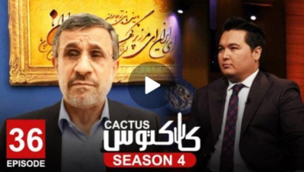 متن کامل مصاحبه شبکه یک افغانستان با دکتر احمدی نژاد + فیلم