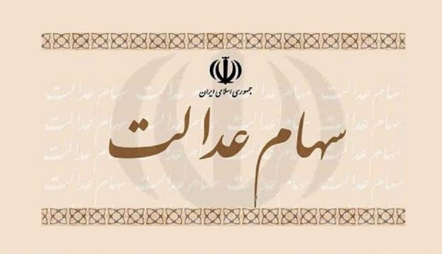 ارزش سهام عدالت در هفته دوم مهر ماه