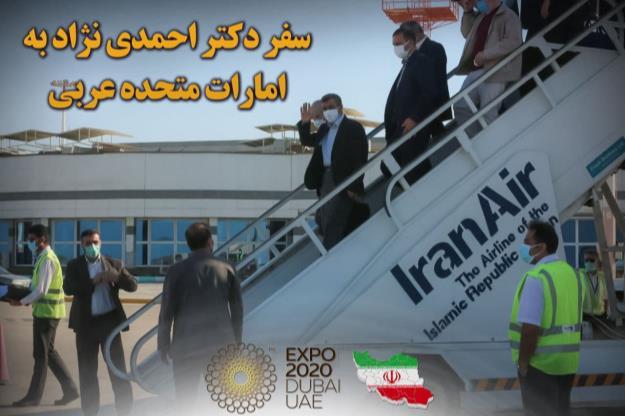 دکتر احمدی نژاد از اکسپوی ۲۰۲۰ امارات بازدید می کند
