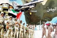 شمارش معکوس برای آغاز سرنوشت سازترین مرحله جنگ یمن