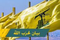 واکنش حزبالله به تعرض آمریکا به هواپیمای ایرانی