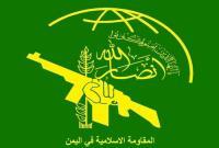 انصارالله اقدام آمریکا علیه هواپیمای مسافربری ایران را محکوم کرد