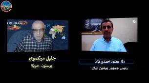 مصاحبه دکتر احمدینژاد با شبکه خبری US IRAN TV