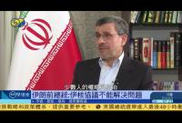 دکتر احمدینژاد: سلطهگران جهانی بر اساس داروینیسم سیاسی میخواهند دنیا را اداره کنند + فیلم