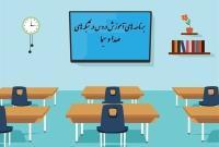 جدول زمانی آموزش تلویزیونی سهشنبه ۱۳ آبان