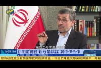 دكتر احمدی نژاد: مردم تصميمگيران اصلی در آينده جهان هستند + فیلم