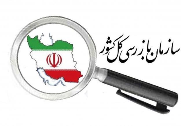 ورود سازمان بازرسی به تخلف ۱۲۰ میلیاردی در دانشگاه شهید بهشتی
