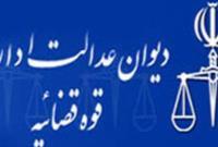 مُهر تأیید دیوان عدالت اداری بر مقرره ضد رانتی بورس