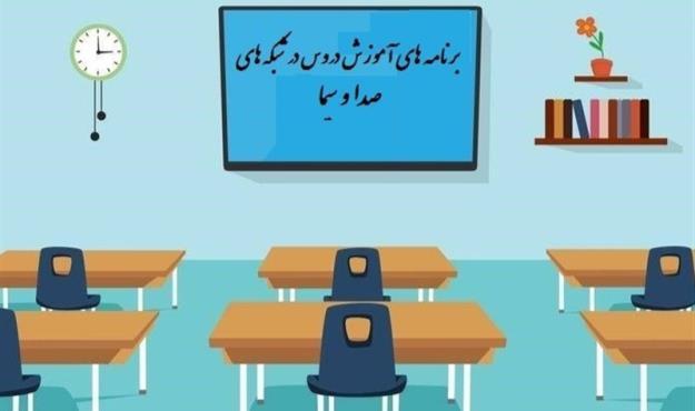 جدول زمانی آموزش تلویزیونی دانشآموزان سهشنبه ۴ آذر