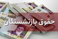 حقوق بازنشستگان از سقف ۷برابر حداقل حقوق معاف شد/ راه برای پاداشهای نجومی باز میشود؟+سند