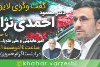 لایو دکتر احمدینژاد با فتح الله زاده و عابدینی، فردا ساعت ۱۴