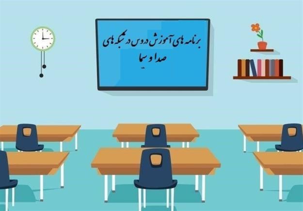 جدول زمانی آموزش تلویزیونی دانشآموزان پنجشنبه ۱۸ دی