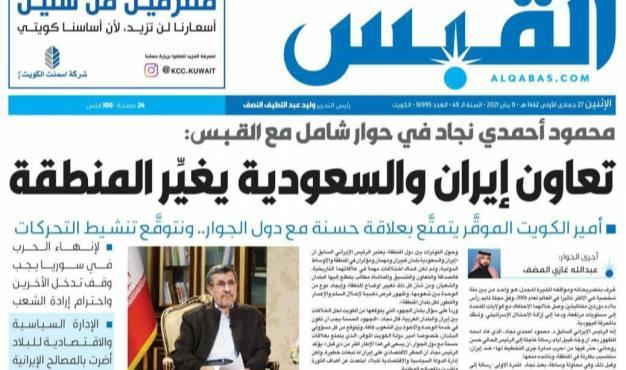 دکتر احمدی نژاد در مصاحبه با القبس: شرایط منطقه با همکاری ایران و عربستان تغییر می کند