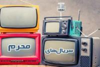 کدام سریالها در محرم ۹۹ از تلویزیون پخش میشوند؟