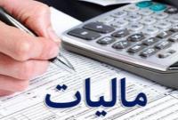 آخرین مهلت تسلیم اظهارنامه مالیاتی ۹۸ مشخص شد