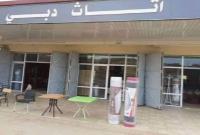 الجزایریها در مخالفت با امارات، نام خیابان دبی را به فلسطین تغییر دادند