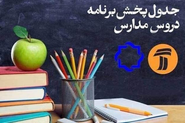 جدول پخش مدرسه تلویزیونی شنبه ۲۲ شهریور در تمام مقاطع تحصیلی