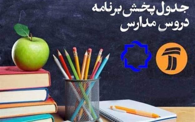 جدول پخش مدرسه تلویزیونی پنجشنبه ۲۷ شهریور در تمام مقاطع تحصیلی