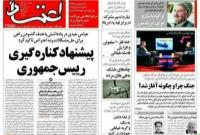 روزنامه اعتماد: روحانی کنار برود و راه را باز کند